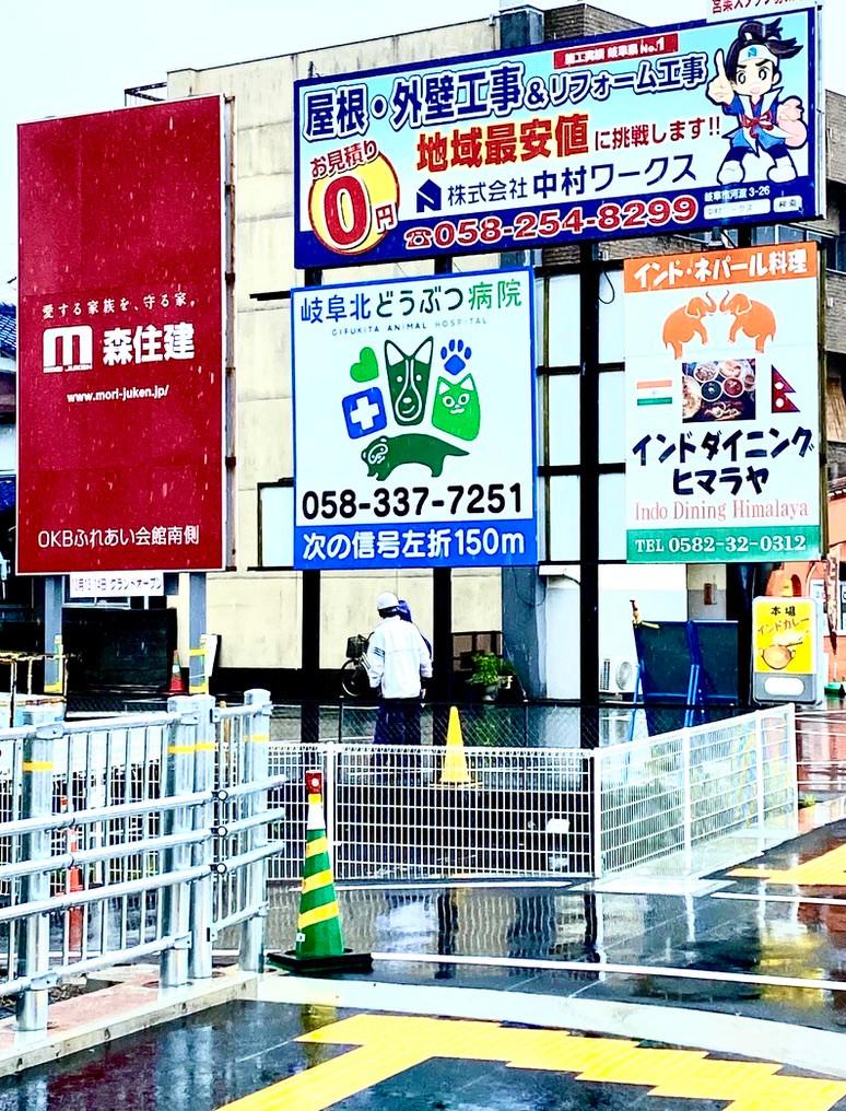 岐阜 北 動物病院 看板