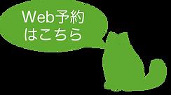 岐阜北どうぶつ病院のWeb予約アイコン
