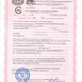 Сертификат Соответстсвия на Опоры Освещения