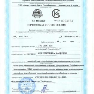 Сертификат Менеджмента Качества