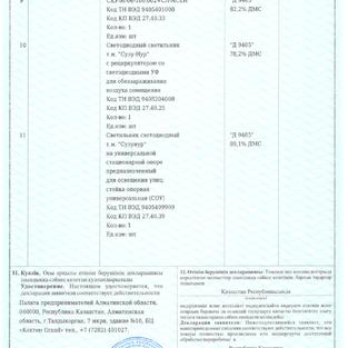 СТ КЗ_03 На УФ Рециркуляторы 10 позиция