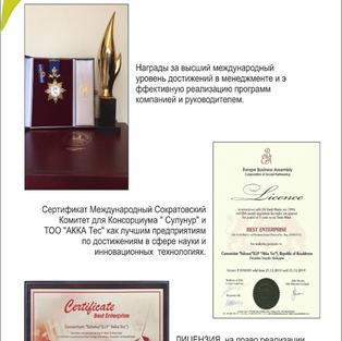 Награда в международном менеждменте, сертификат и лицензия на реализацию продукции в Великобритании и Северной Ирландии
