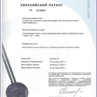 Евразийский Патент на способ термостобилизации светодиода