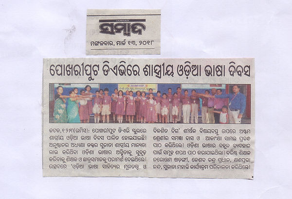 Pokhariput DAV observe Odia Classical Language Day
