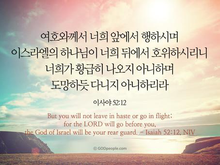 이사야 52장, 사순절 제4주, 3월15일