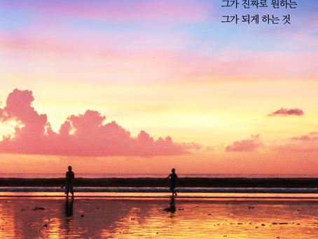 열왕기하 22장, 7월21일 수요일