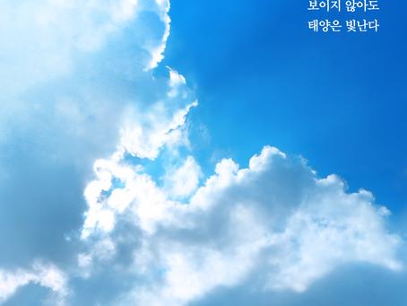 열왕기하 14장, 7월12일 월요일