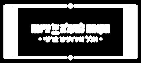 לוגו-לבן.png