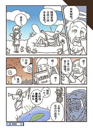 07_疫情的真相.jpg