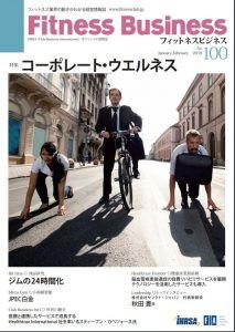 クラブビジネス100号