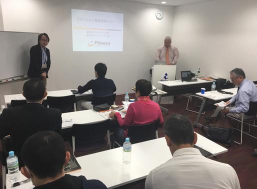 博多|フィットネス経営革新セミナー