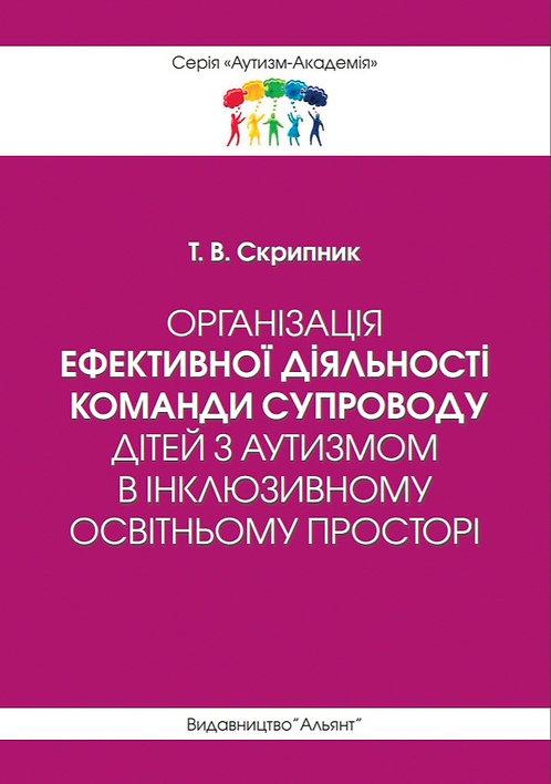 ОРГАНІЗАЦІЯ ЕФЕКТИВНОЇ ДІЯЛЬНОСТІ КОМАНДИ СУПРОВОДУ ДІТЕЙ З АУТИЗМОМ... (2020)