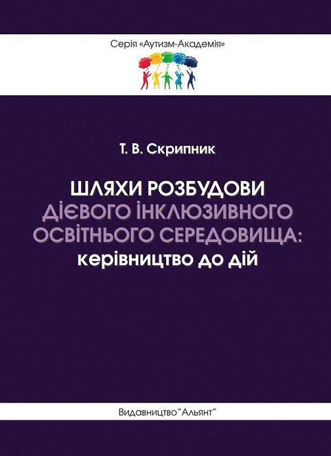 ШЛЯХИ РОЗБУДОВИ ДІЄВОГО ІНКЛЮЗИВНОГО СЕРЕДОВИЩА: керівництво до дій (2020)