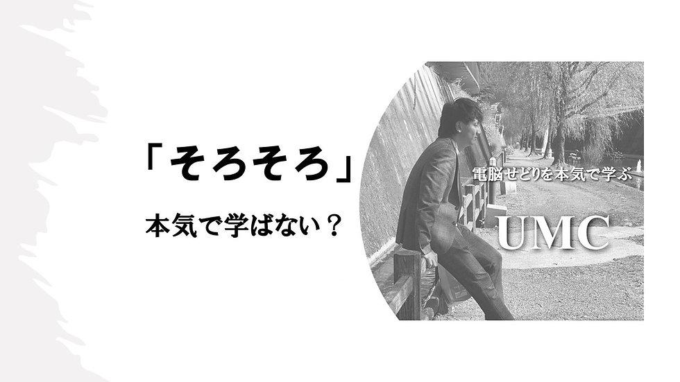 うMCC.jpg