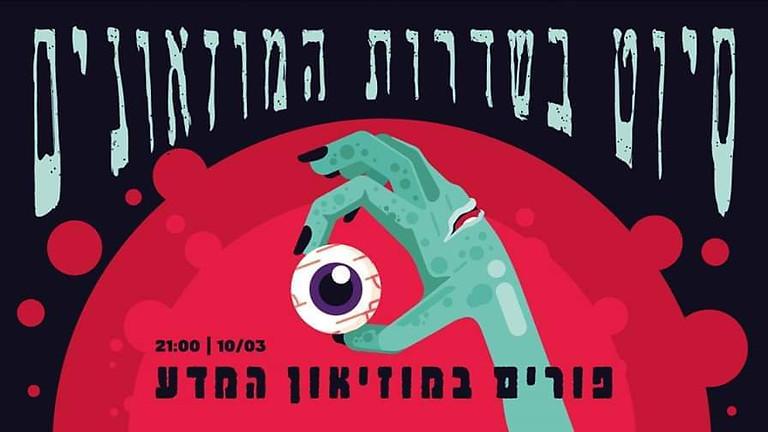 ירושלים | מסיבת פורים 2020 במוזיאון המדע