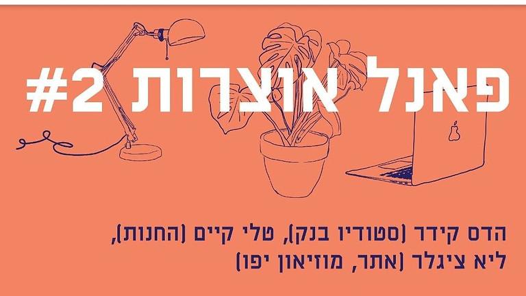תל אביב | מפגש לאמניות.ים עם אוצרות והשקת חלל העבודה לאמנים