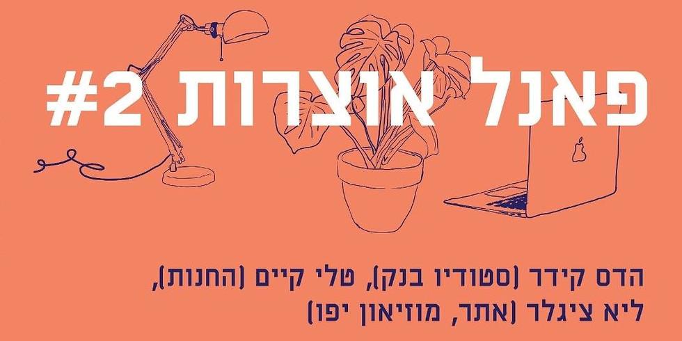 תל אביב   מפגש לאמניות.ים עם אוצרות והשקת חלל העבודה לאמנים