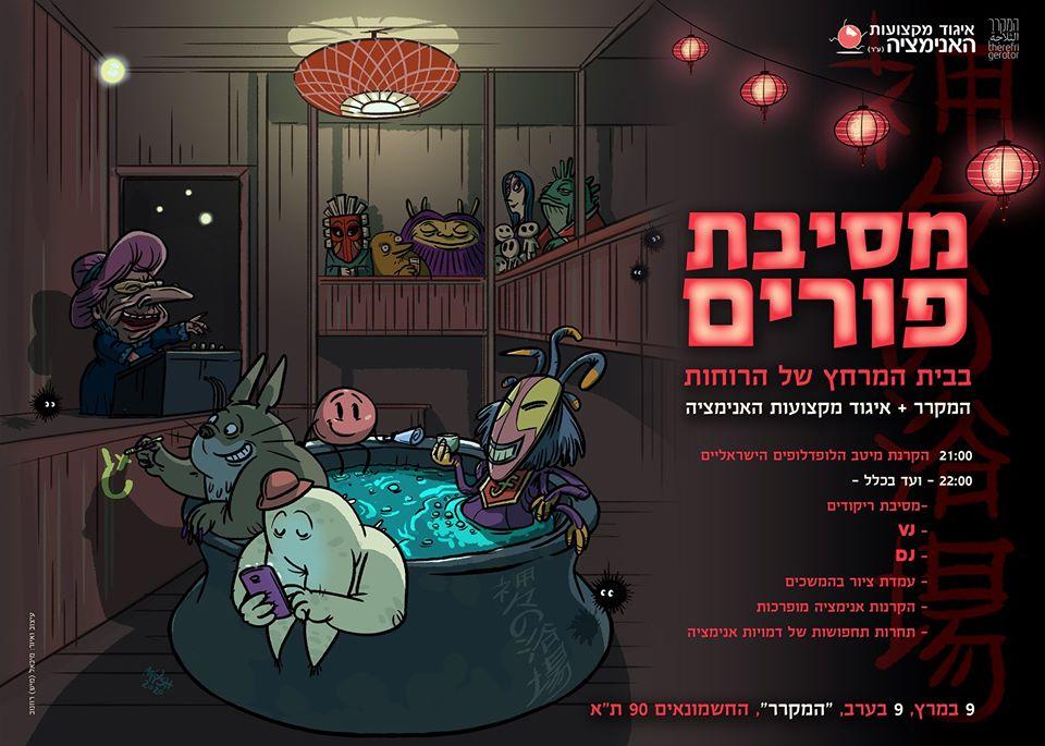 תל אביב | מסיבת פורים במקרר