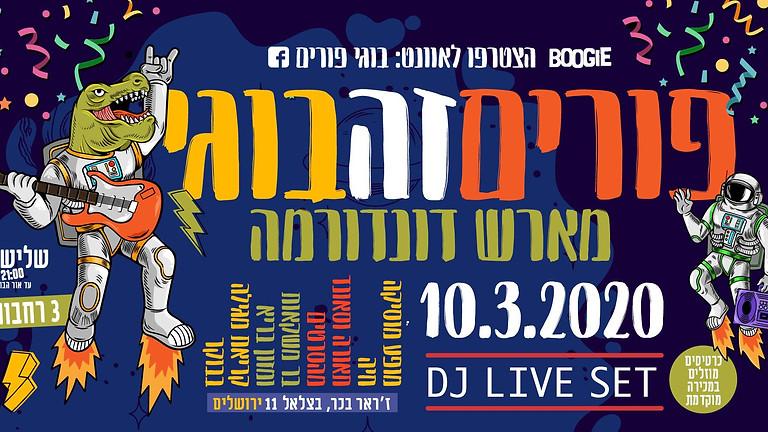 ירושלים | בוגי פורים! האחד והיחיד
