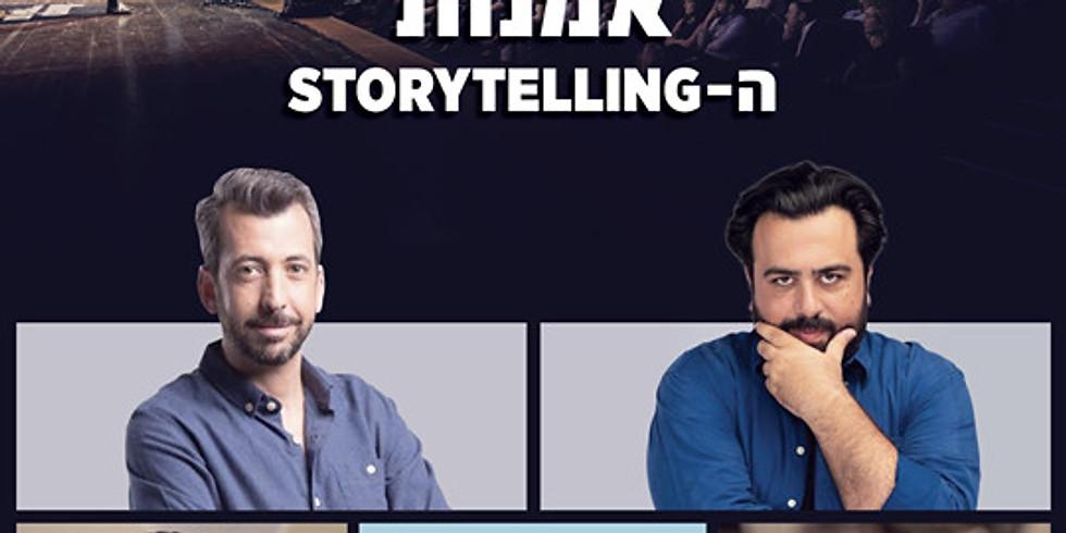 תל אביב | איך להפוך את המוצר או הסיפור שלך למה שכולם ידברו עליו