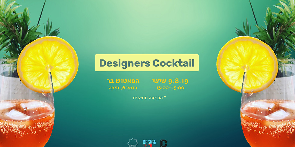 Designers Cocktail | חיפה