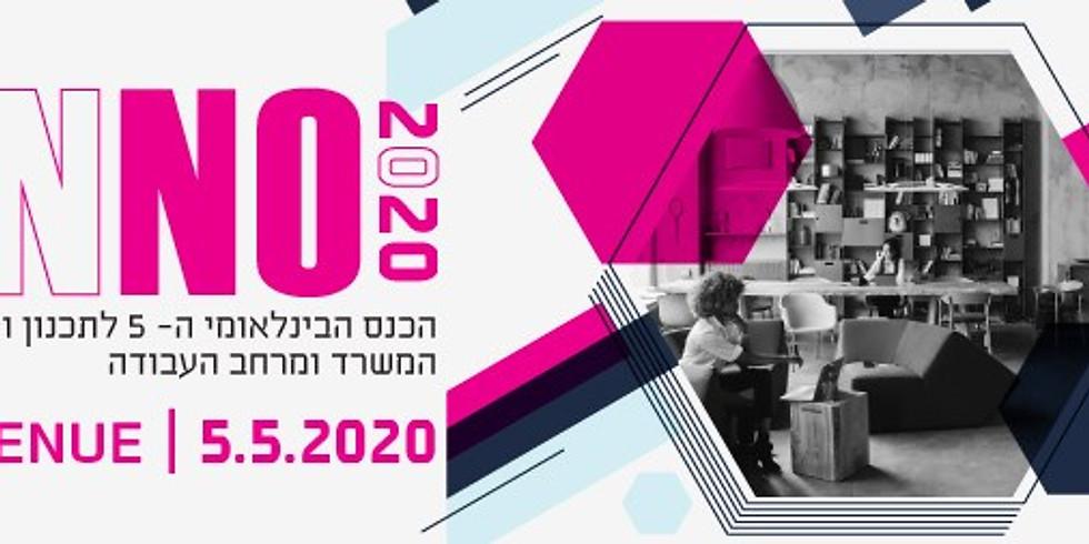 תל אביב | הכנס הבינלאומיה - 5 לתכנון ועיצוב המשרד ומרחב העבודה