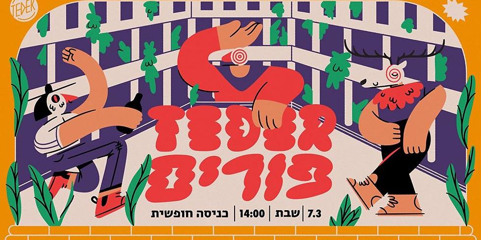 תל אביב   תדר ✮ פורים ✮ מסיבה