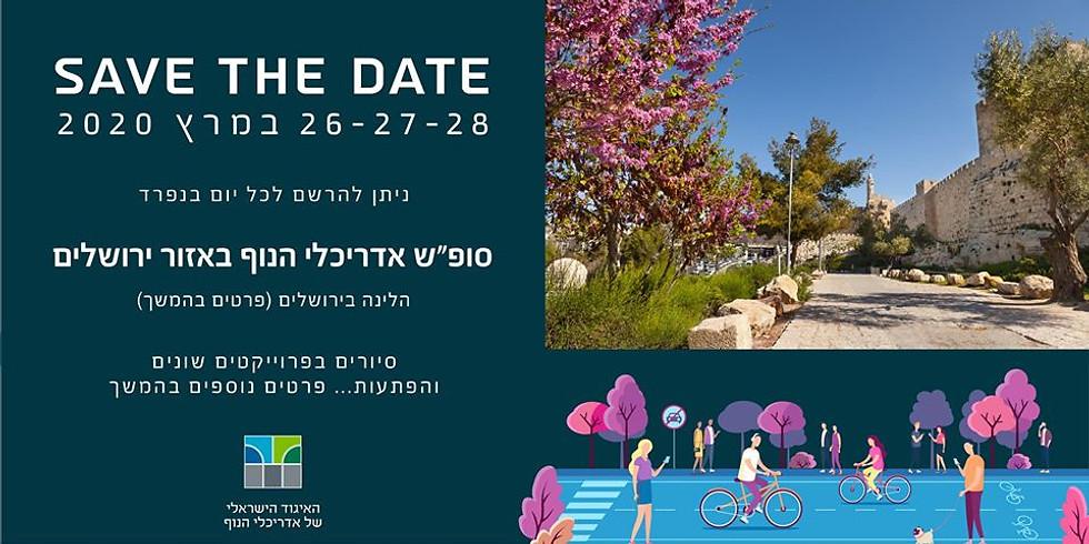 ירושלים | סופש אדריכלי נוף