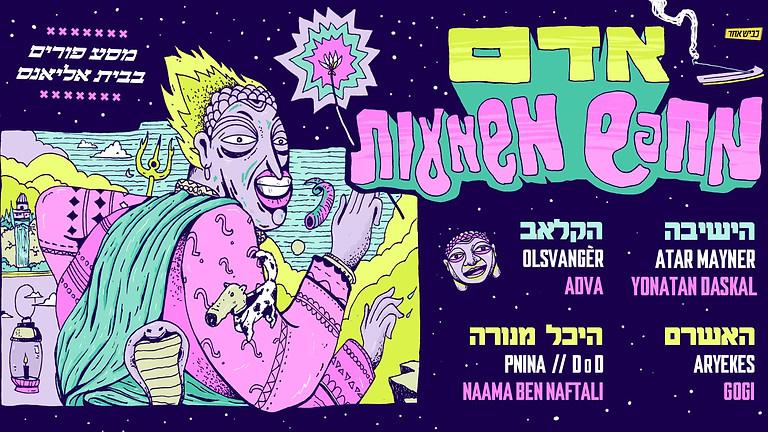 ירושלים | פורים בבית אליאנס ● אדם מחפש משמעות