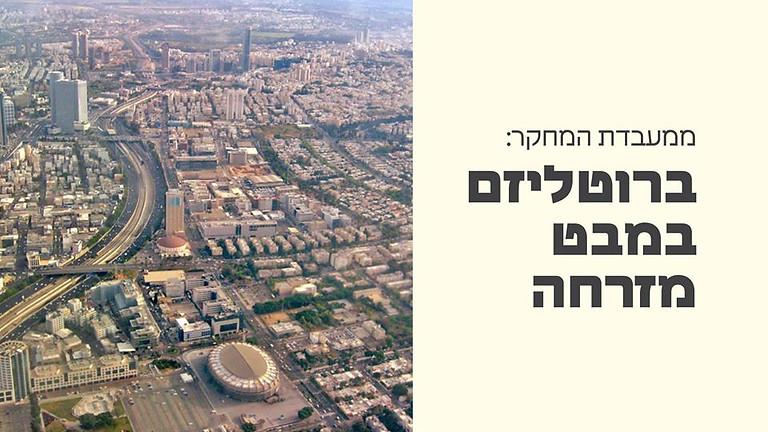 תל אביב | ממעבדת המחקר: ברוטליזם במבט מזרחה