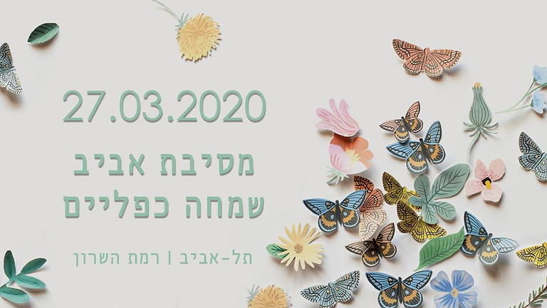 תל אביב | מסיבת נייר אביבית בחנויות יולטה תל אביב ורמת השרון