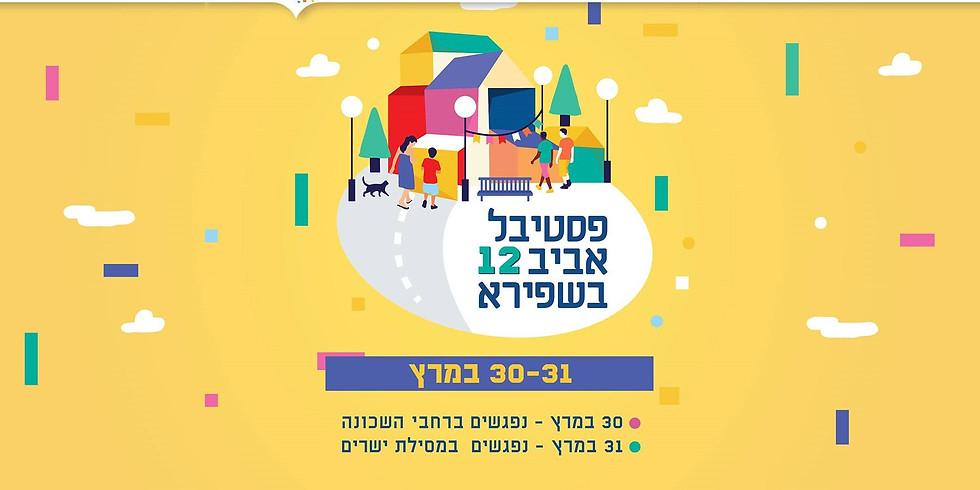 תל אביב | פסטיבל אביב 12 בשכונת שפירא