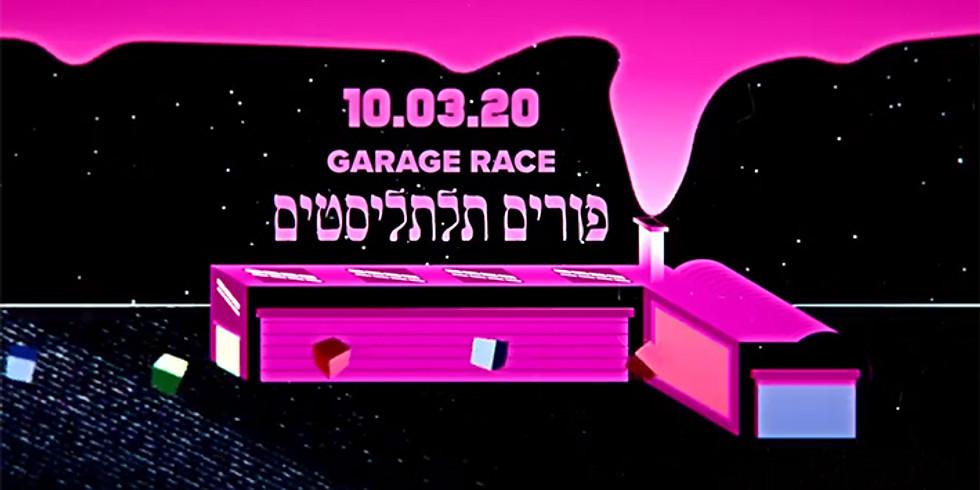 ירושלים | Garage Race ✜ פורים תלתליסטים