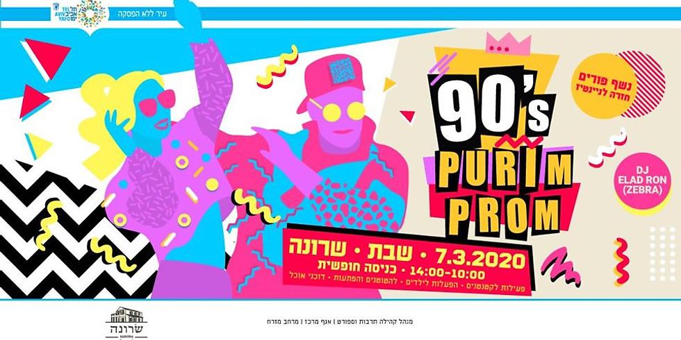 תל אביב | פורים מסיבת הורים וילדים בשרונה