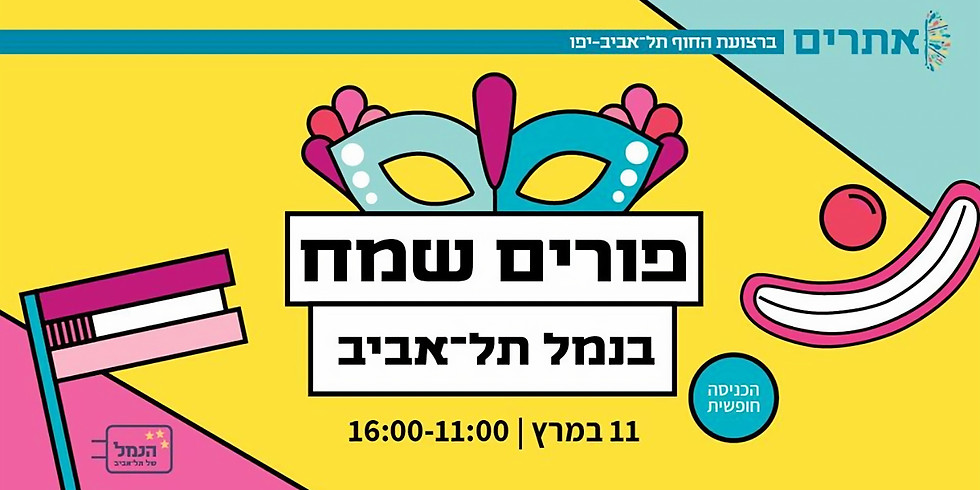 תל אביב | פורים בנמל תל-אביב-תאטרון רחוב , יריד והפעלות