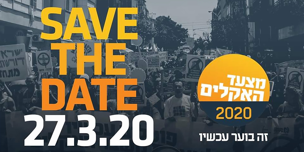מצעד האקלים 2020 People's Climate March | תל אביב