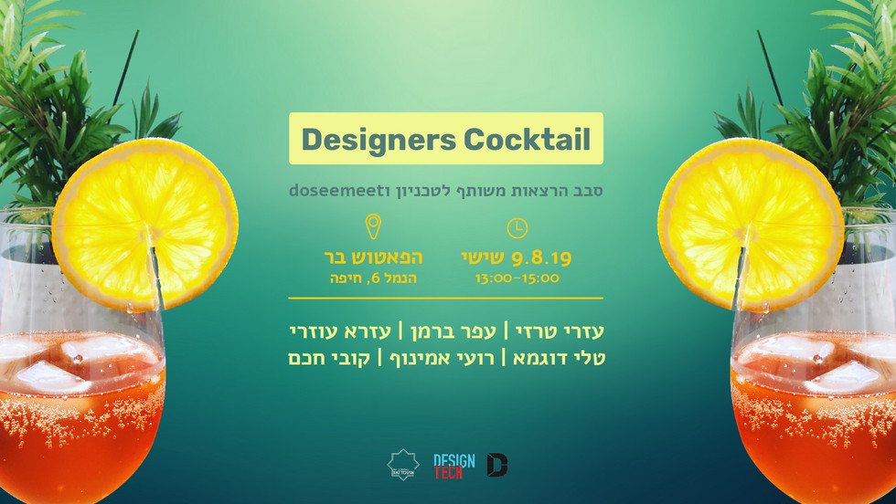 Designers cocktail - doseemeet - design
