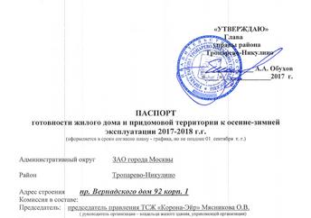 """Жилой комплекс """"Корона-ЭЙР"""" готов к зимнему сезону"""