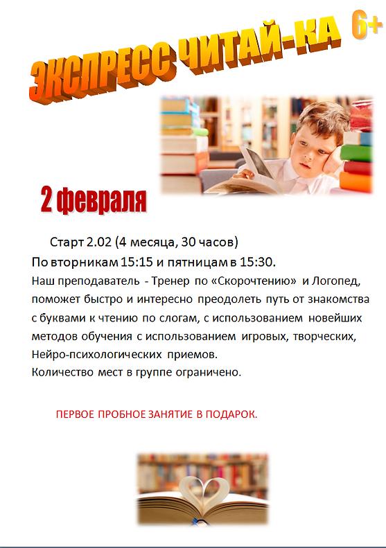 Курс Читайка.png