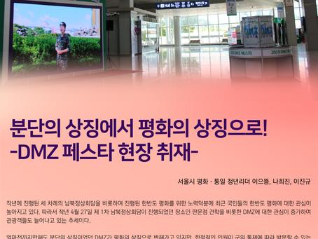 [기사] 분단의 상징에서 평화의 상징으로! -DMZ 페스타 현장 취재-