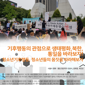 [기사] 기후행동의 관점으로 생태평화, 북한, 통일을 바라보자!