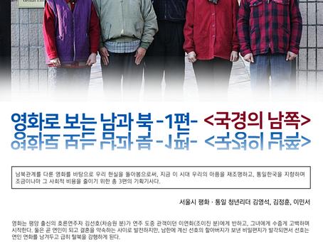 [기사] 영화로 보는 남과 북 -1편- <국경의 남쪽>
