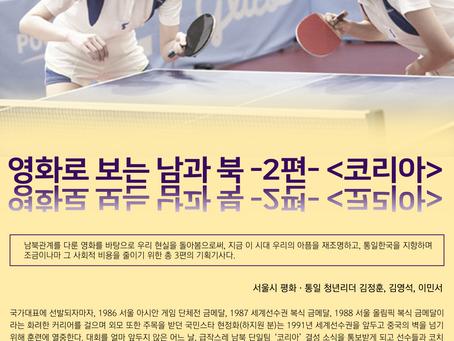 [기사] 영화로 보는 남과 북 -2편- <코리아>
