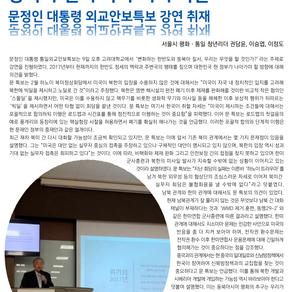 [기사] 급변하는 한반도와 동북아 질서 속 우리의 역할