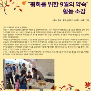 """[기사] """"평화를 위한 9월의 약속"""" 활동 소감"""