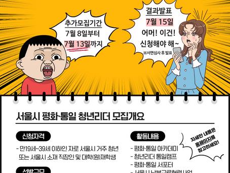 [추가모집] 2020년 서울시 평화·통일 청년리더 2기 모집