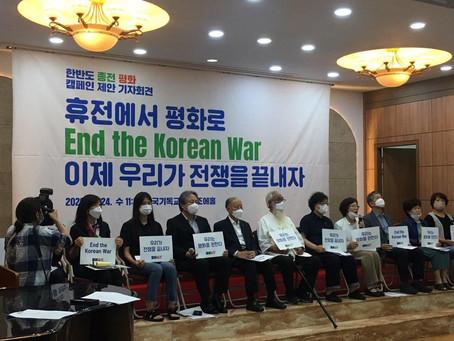 한반도 종전 평화 캠페인 준비위원회 발족