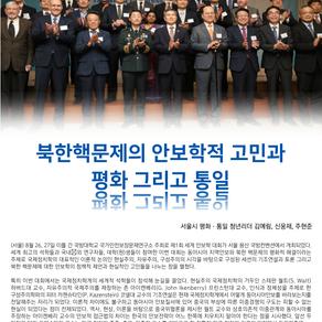 [기사] 북한핵문제의 안보학적 고민과 평화 그리고 통일