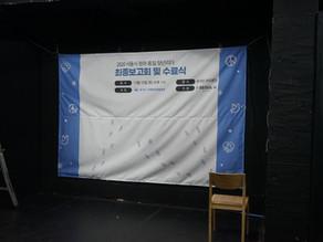 서울시 평화·통일 청년리더 최종보고회 및 수료식
