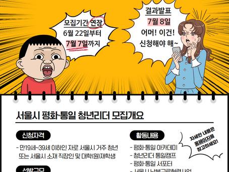 [모집기간연장] 2020년 서울시 평화·통일 청년리더 2기 모집